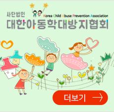 대한아동학대방지협회 배너