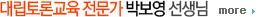 대립토론교육 전문가 박보영 선생님