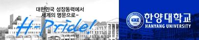 한양대학교 입학처 클릭!