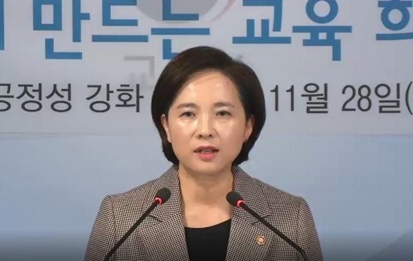 사진 설명 대입제도 공정성 강화 방안을 발표하는 유은혜 교육부장관 [사진 출처=e-브리핑]