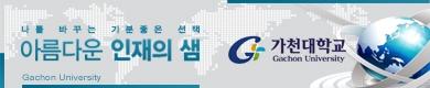가천대학교 입학처 클릭!