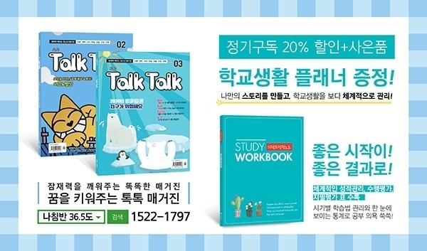 잠재력 깨우는 청소년 매거진 월간 '톡톡' 정기구독 신청 클릭!