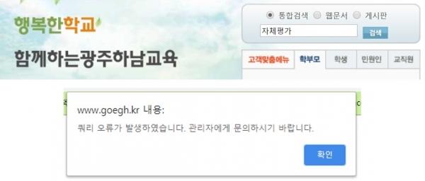 [검색] 기능에 오류가 발생하는 광주하남교육지원청 홈페이지