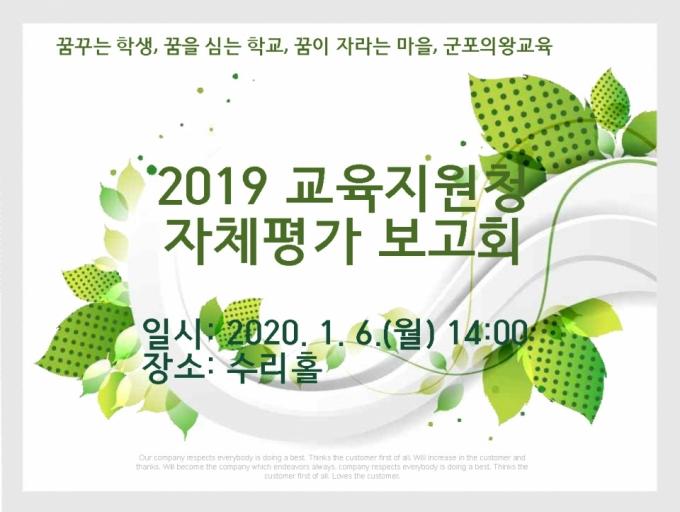 자체평가 발표자료 - 군포의왕교육지원청
