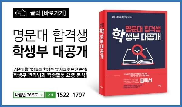 명문대합격생 학생부대공개