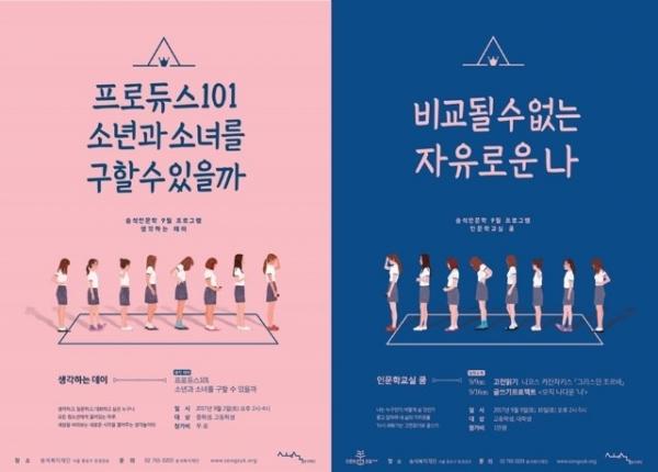 2017년-송석인문학-2개-최종-900px